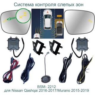 Система контроля слепых зон Roximo BSM-2212 для Nissan Murano Z51, Qashqai 2, Infiniti EX/FX/QX