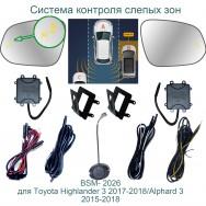 Система контроля слепых зон Roximo BSM-2026 для Toyota Highlander 3
